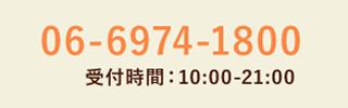 06-6974-1800