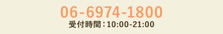 06-6794-1800 診療時間:10:00-21:00