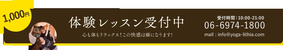 1000円 体験レッスン受付中